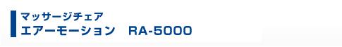 マッサージチェア エアーモーション RA-5000