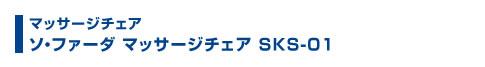マッサージチェア ソ・ファーダ SKS-01