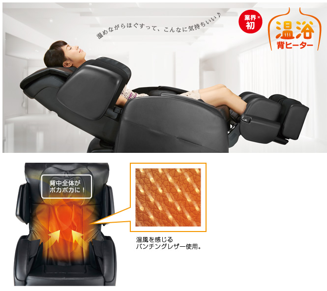 温めながらほぐすってこんなに気持ちいい♪ 業界初(※)温浴背ヒーター 背中全体がポカポカに! 温風を感じるパンチングレザー使用。