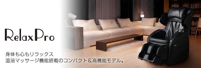 Relax Pro 身体も心もリラックスできる温浴マッサージ機能搭載のコンパクト&高機能モデル。
