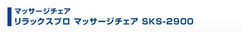 マッサージチェア リラックスプロ マッサージチェア SKS-2900