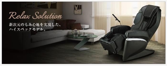 マッサージチェア リラックスソリューション SKS-3900