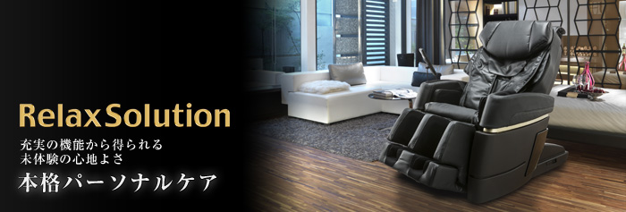 RelaxSolution マッサージチェア sks-6700