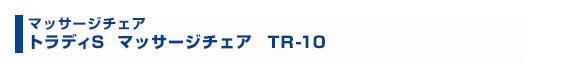 マッサージチェア トラディS TR-10
