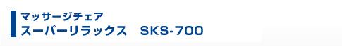 マッサージチェア スーパーリラックス SKS-700