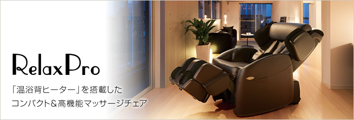 「温浴背ヒーター」を搭載した コンパクト&高機能マッサージチェア