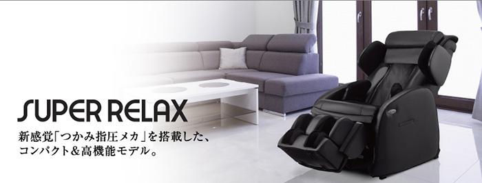 新感覚「つかみ指圧メカ」を搭載した、コンパクト&高機能モデル。
