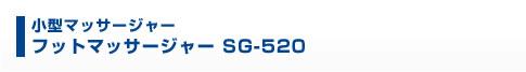 小型マッサージャー フットマッサージャー SG-520