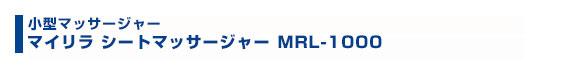 小型マッサージャー マイリラシートマッサージャー MRL-1000