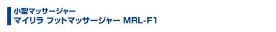 小型マッサージャー マイリラ フットマッサージャー MRL-F1