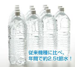 節水・節電など、充実のエコ機能。
