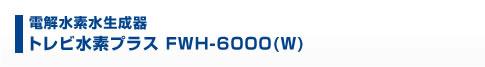 電解水素水生成器 トレビ水素プラス FWH-6000