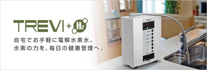 自宅でお手軽に電解水素水。水素の力を、毎日の健康管理へ。