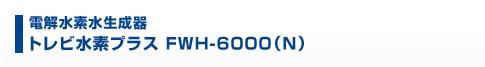 電解水素水生成器 トレビ水素プラス FWH-6000(N)