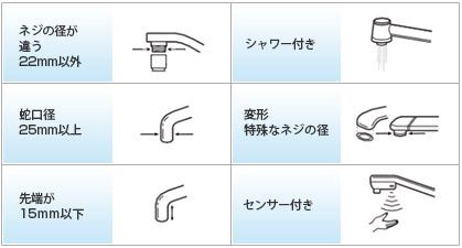 付属の分岐栓で取付ができない水栓形状一覧