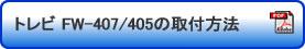 アルカリイオン整水器 トレビ FW-407取付方法