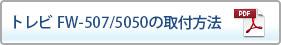 FW-507/5050 取り付け方法