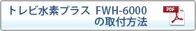 FWH-6000 取り付け方法
