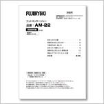エアーマジック AM-22