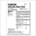 リラックスマスター マッサージチェア AS-670