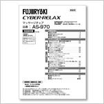 サイバーリラックス マッサージチェア AS-970