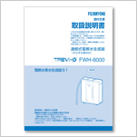 トレビ水素プラス FWH-6000(W)