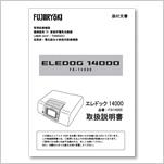 エレドック14000 FX-14000