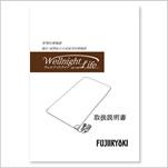 ウェルナイトライフ HE-7100