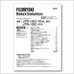 リラックスソリューション マッサージチェア JTR-150(PV)