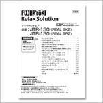 リラックスソリューション マッサージチェア JTR-150(REAL BK2)/(REAL BR2)