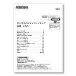 ロースタイルマッサージチェア LSC-1