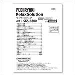 リラックスソリューション マッサージチェア SKS-3800