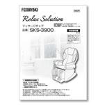リラックスソリューション マッサージチェア SKS-3900