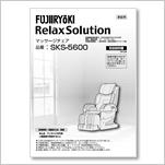 リラックスソリューション マッサージチェア SKS-5600
