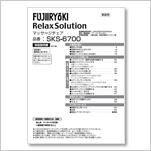 リラックスソリューション SKS-6700
