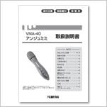 アンジュミミ VMA-40