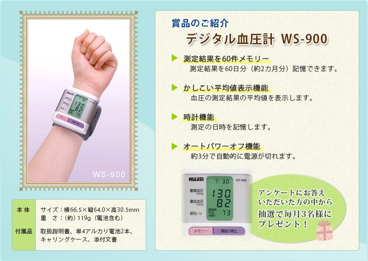 デジタル血圧計 WS-900 プレゼント