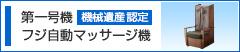 第一号機「フジ自動マッサージ機」が 2014年度「機械遺産」に認定