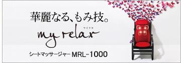 マイリラ シートマッサージャー MRL-1000