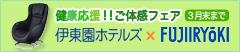 伊東園ホテルズで「ロースタイルマッサージチェア LSC-1」体感フェア実施中!